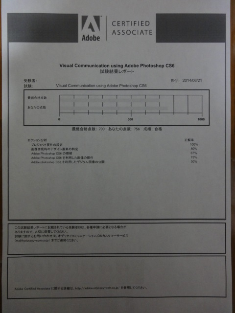アドビ認定アソシエイト_試験レポート