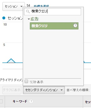 アナリティクスキーワード精査03