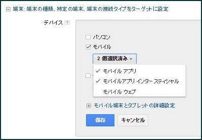 コンテンツターゲット-モバイルアプリ02