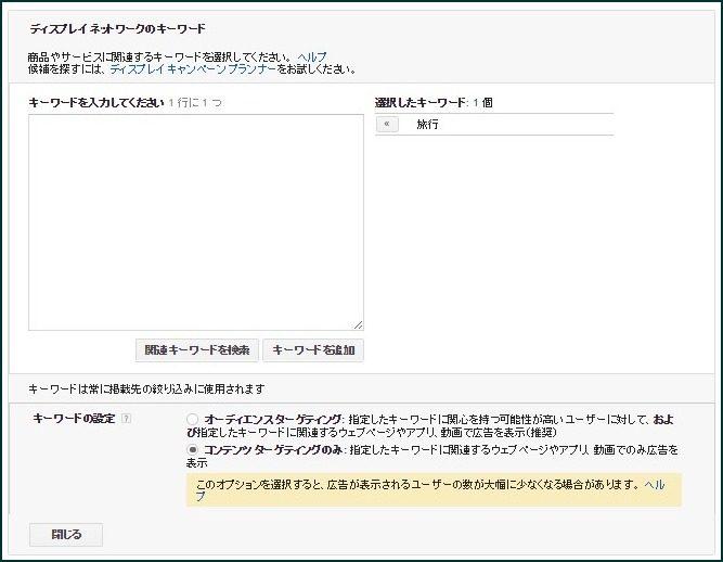 コンテンツターゲット-モバイルアプリ03