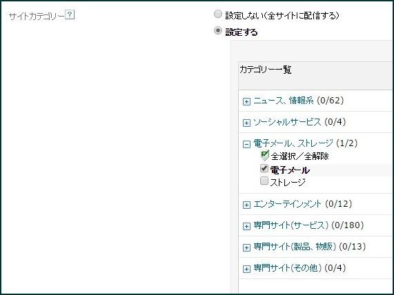 サイトカテゴリ_電子メール