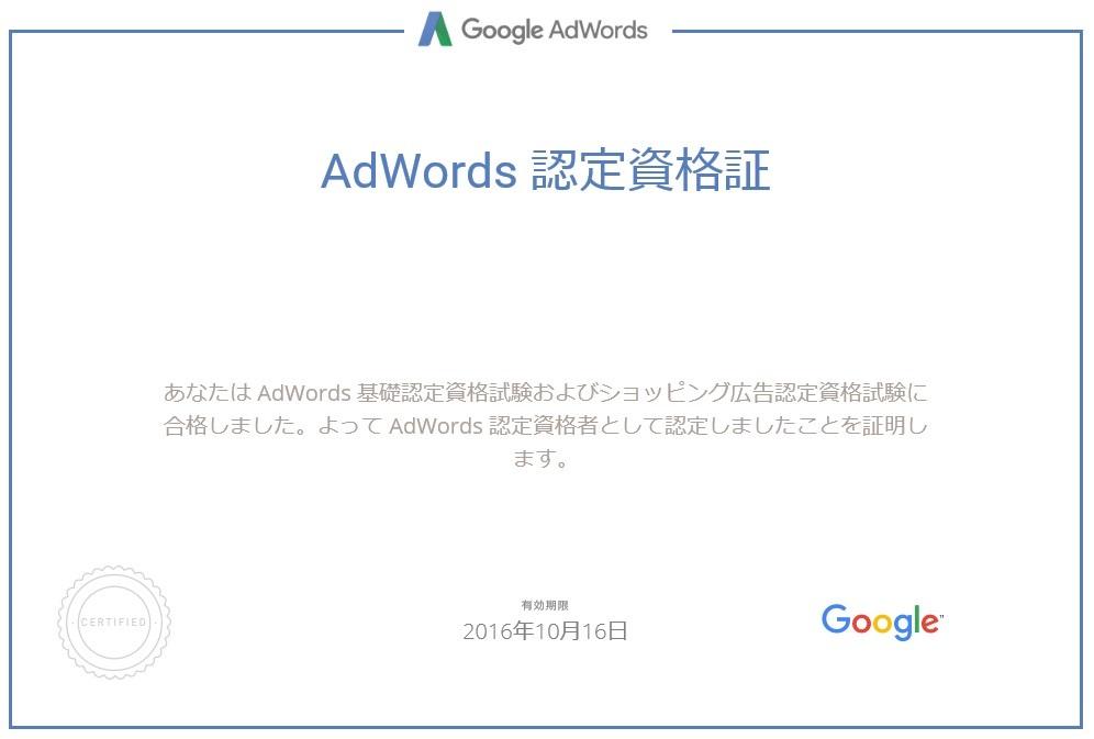 ショッピング広告試験_認定証160306