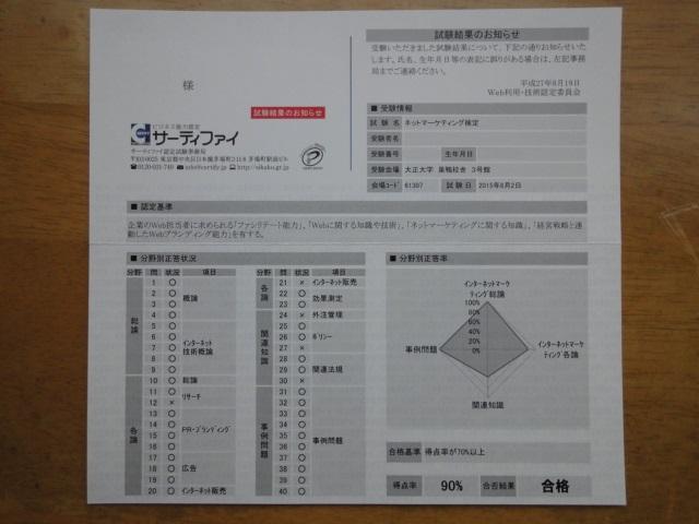 ネットマーケティング検定02