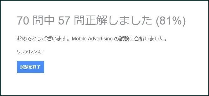 モバイル広告160612_b