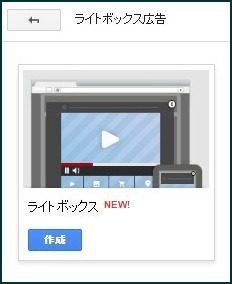 ライトボックス作成03