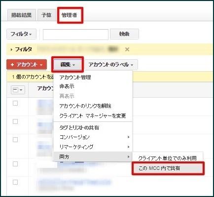 リマーケティングリストMCC共有_b_0