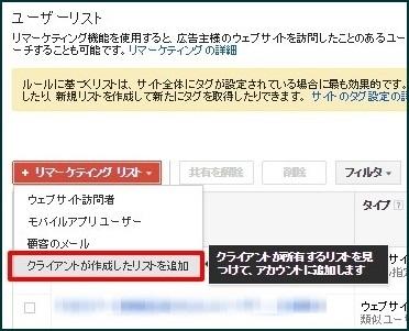 リマーケティングリストMCC共有_b_1