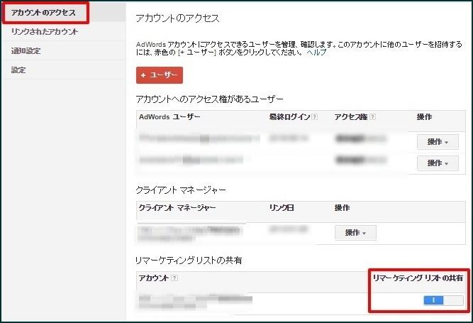 リマーケティングリストMCC共有_b_3