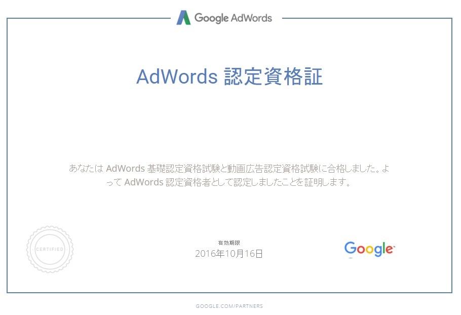 動画広告試験認定証1