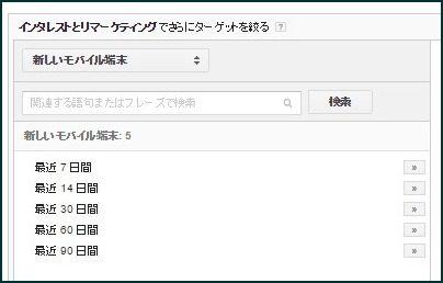 新しいモバイル端末01