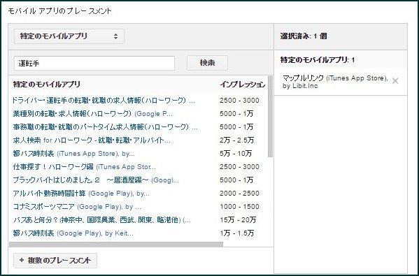 特定のモバイルアプリ01