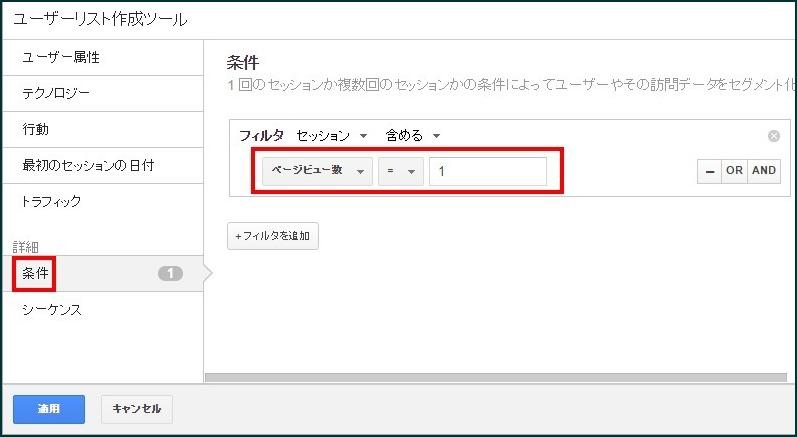 直帰したユーザーを除く_05