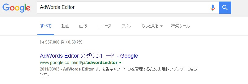 AdWords Editor install_00