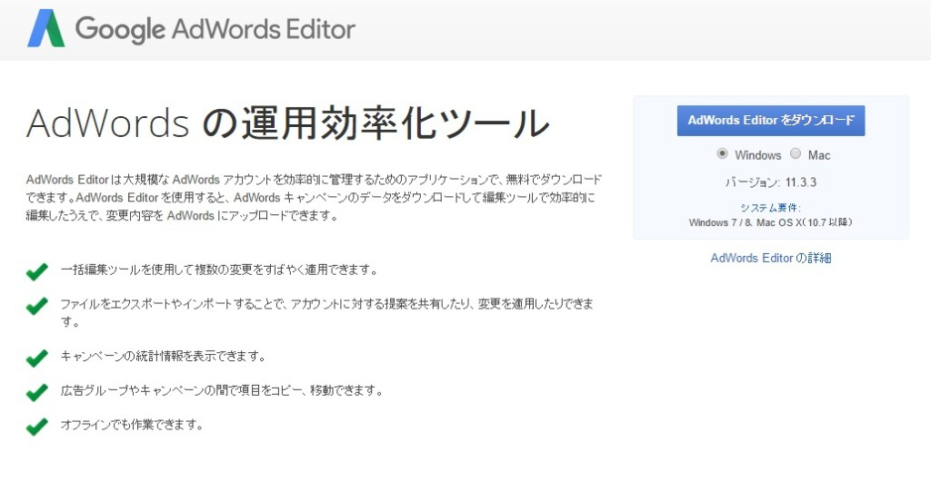AdWords Editor install_01