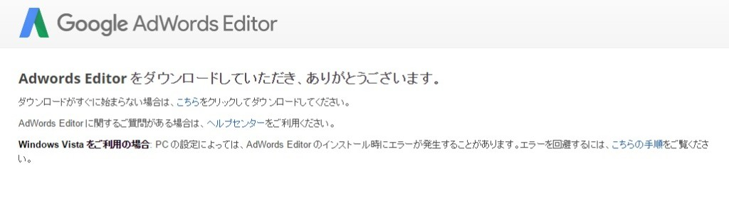 AdWords Editor install_02