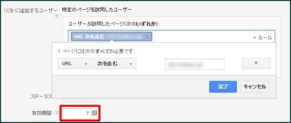 AdWords_期間毎リマケ00_b
