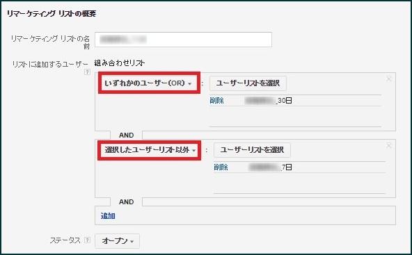 AdWords_期間毎リマケ01_b