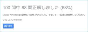 DisplayAdvertisting160724.