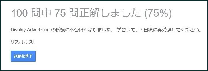 displayadvertisting161030