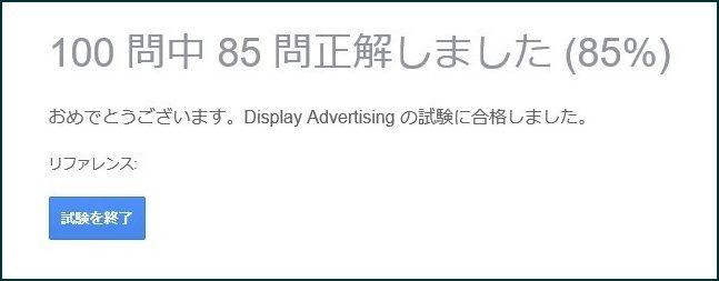displayadvertisting161211