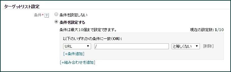 YDNのリターゲティングで直帰ユーザーを除外する