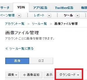 YDN画像差し替え01