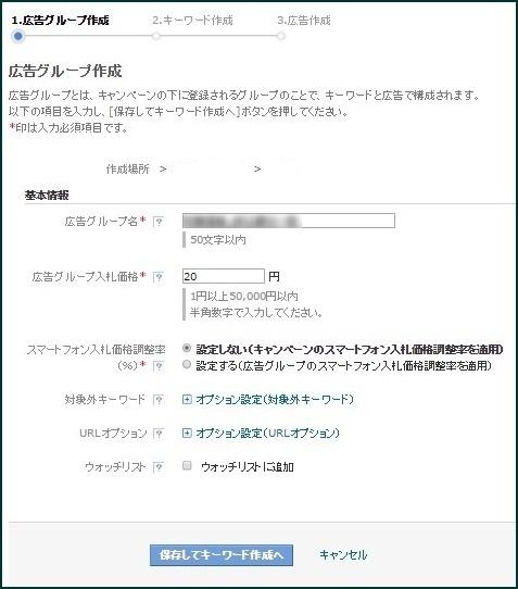YSS_広告G追加_01.