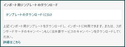 Yahooへインポート00_b