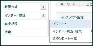Yahooへインポート01_b