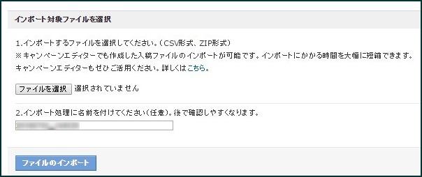 Yahooへインポート02_b