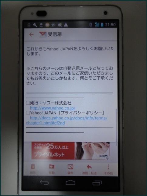 Yahooメール_アプリ受信中身002