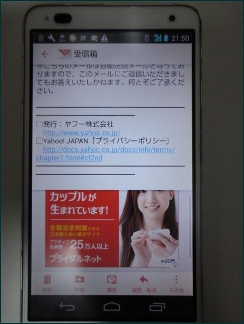 Yahooメール_アプリ受信中身003