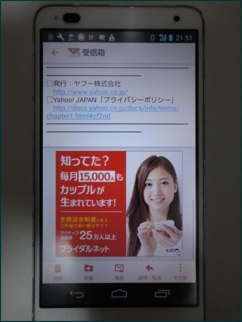 Yahooメール_アプリ受信中身004