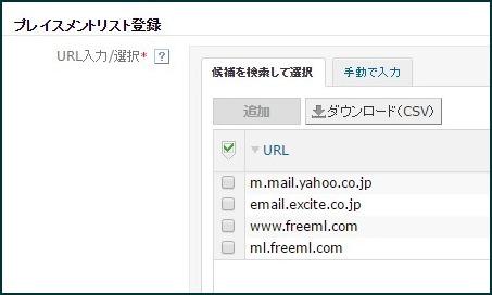 Yahooメール_プレースメント