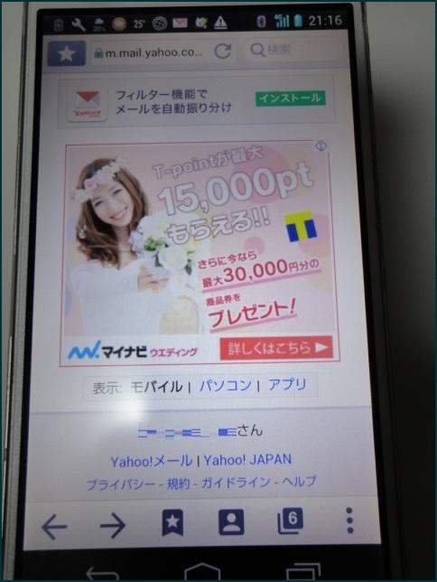 Yahooメール_モバイル