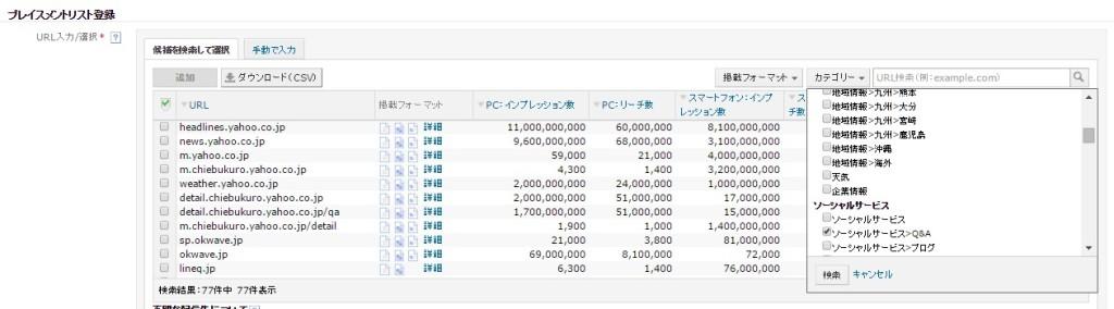YahooQ&Aサイトカテゴリ